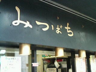 みつばち・湯島 004.jpg