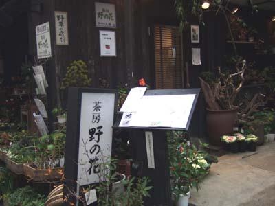 茶房野の花店先.jpg