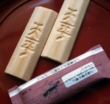 fukumi2.jpg